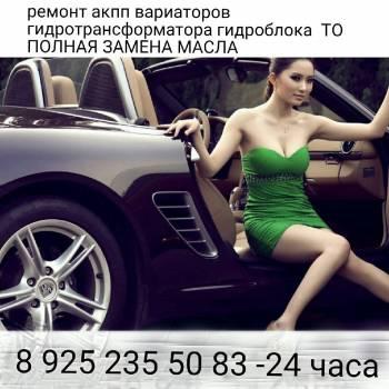 ремонт АКПП и ДВС в reServicy.Ru